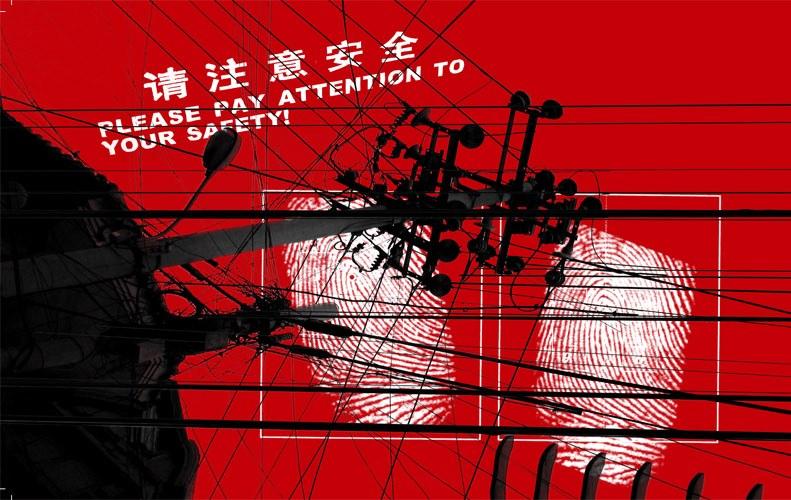 Bitte achtet auf Eure Sicherheit - Please pay attention to your safety (chinesisches schild) - für mehr Privatsphäre (Teil eine Flyers für den Harry Klein Club München)